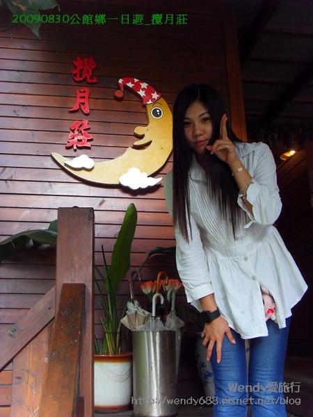 nEO_IMG_20090830公館鄉一日遊_正妹店長09.jpg