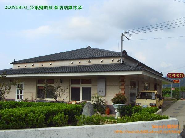 20090930公館鄉_巧軒餐館外的紅棗咕咕雞01.JPG