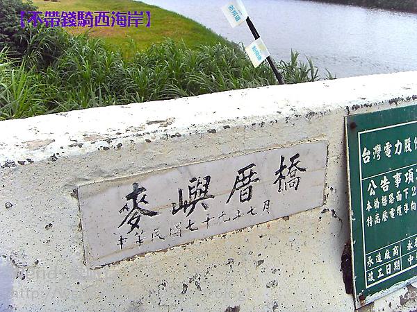20090806梧棲到芳苑鄉73.jpg
