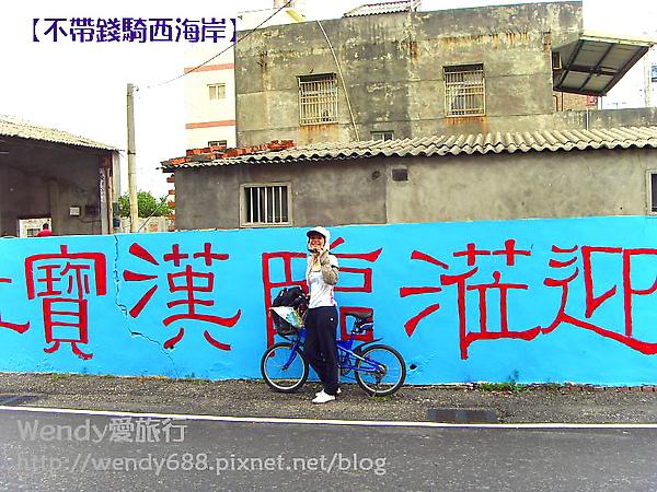 20090806梧棲到芳苑鄉80.jpg