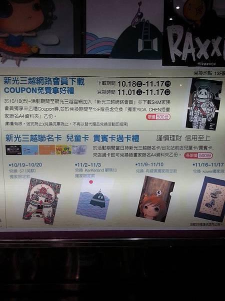 新光三越站前店.jpg