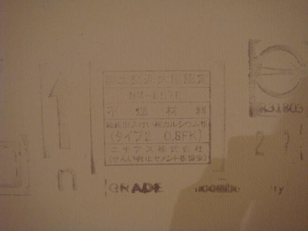 20091118-014天花板材日本的喔.jpg
