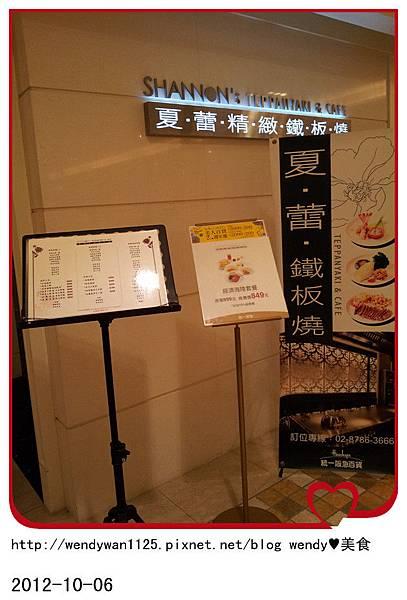 台北板急夏蕾鐵板燒20121006_1