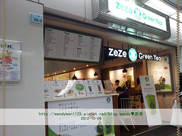 東區地下街Zeze抹茶店20121006_1
