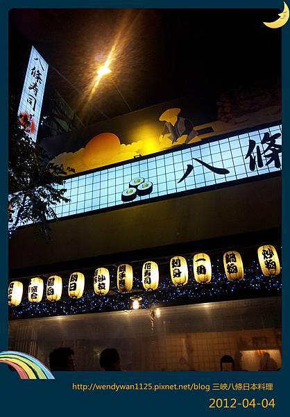 三峽八條日本料理20120404_1