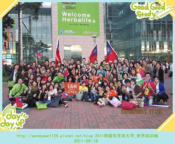 2011韓國賀寶芙大學_世界組訓練_42