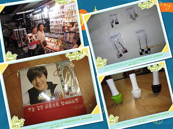 2011韓國賀寶芙大學_E