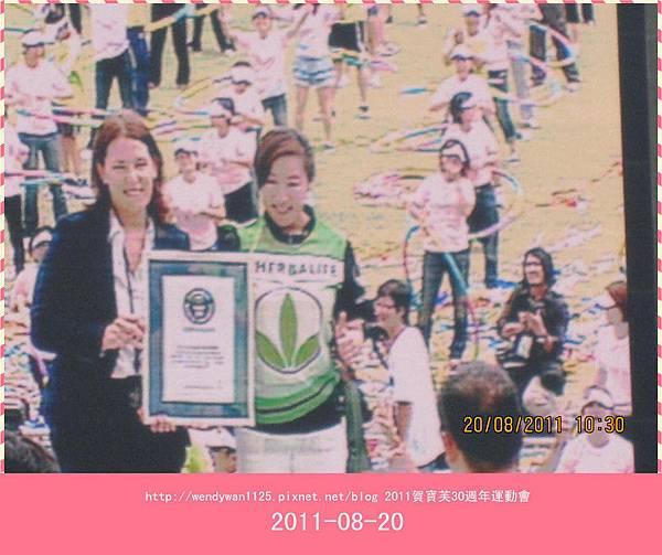 2011賀寶芙30週年運動會_10