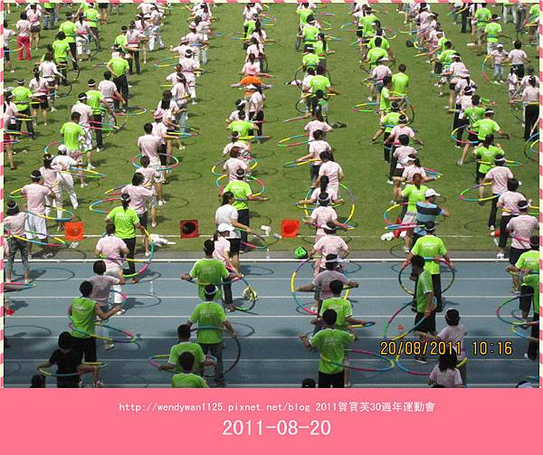 2011賀寶芙30週年運動會_6