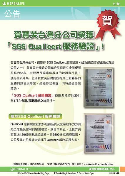 賀寶芙台灣分公司榮獲SGS Qualicert服務驗證