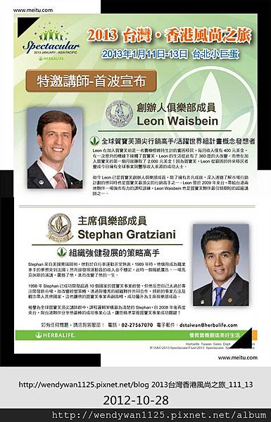 2013台灣香港風尚之旅_111_13_2