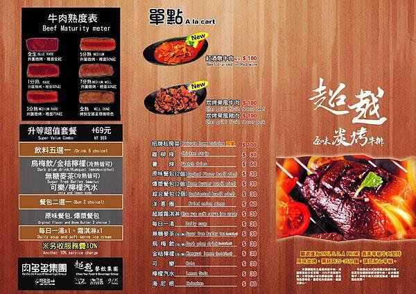 0621超越牛排菜單正面外框.jpg