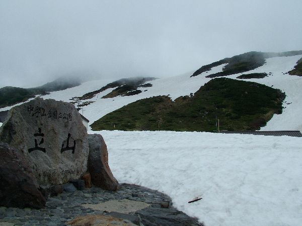 040622-061立山