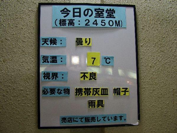 040623-021立山驛