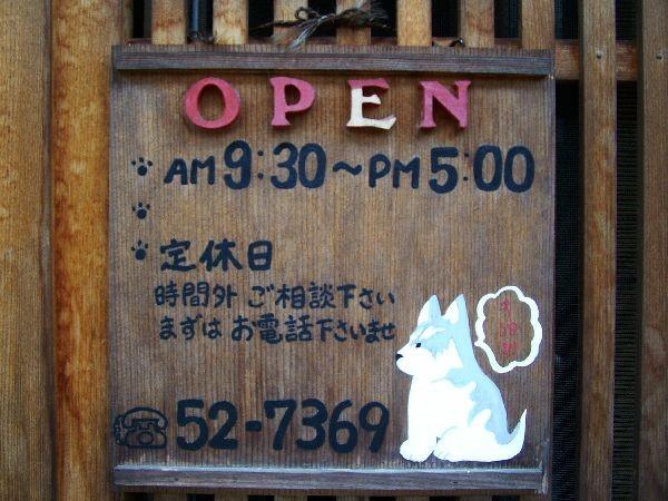 040624-073金澤東茶屋街