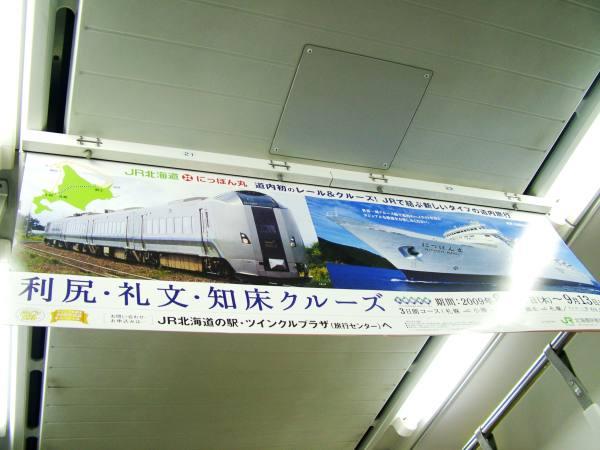 0801-JR車上旅行海報-DSCF5414.JPG