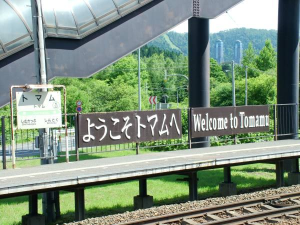 0801-歡迎來到TOMAMU-DSCF5942.JPG