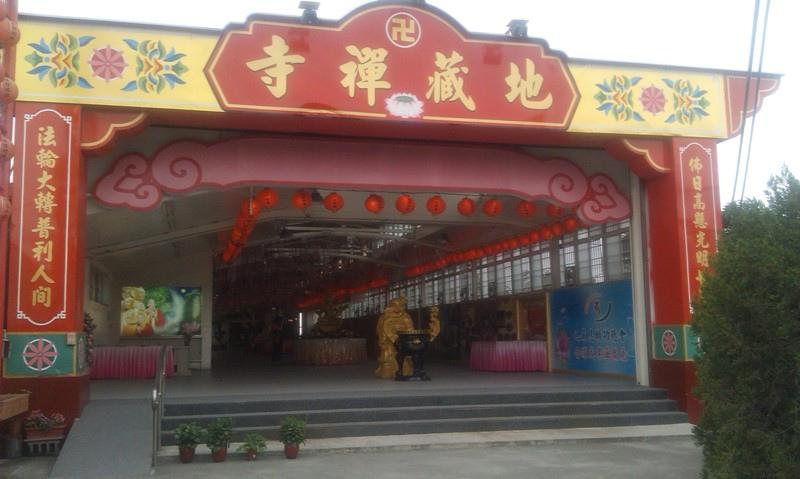 地藏禪寺-1.jpg