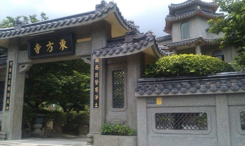 東方寺.jpg