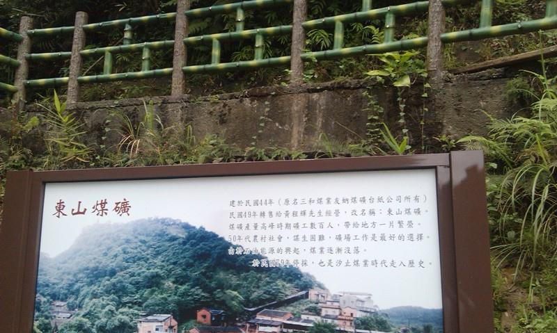 東山煤礦-4.jpg