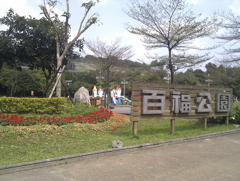 百福-2.jpg