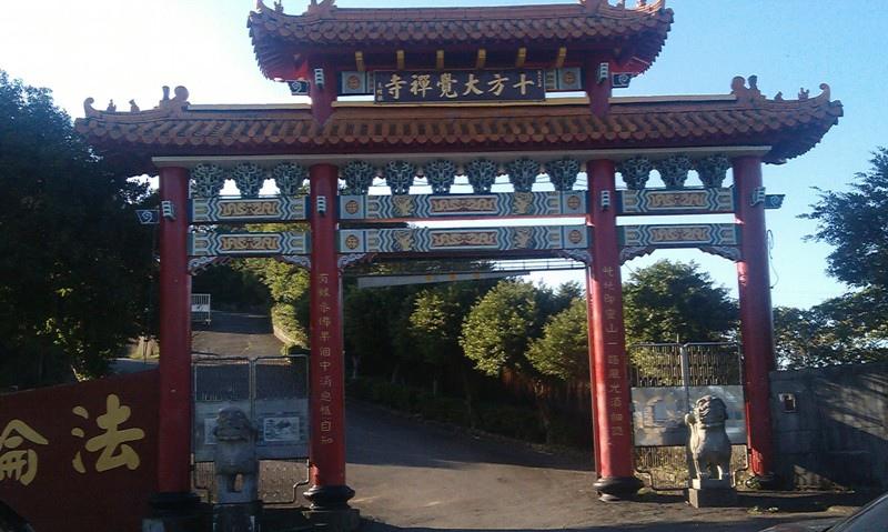 十方大覺禪寺-1.jpg
