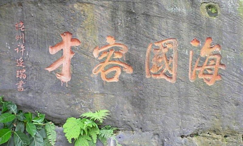 石刻.jpg