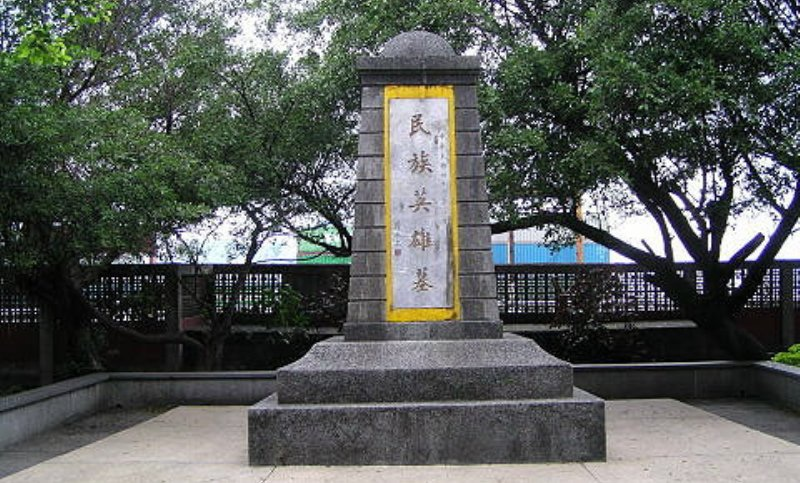 清軍墓-1.JPG