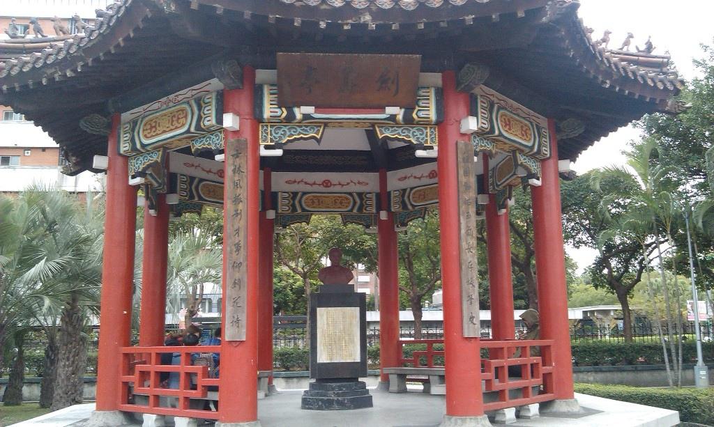 228公園-劍美亭.jpg