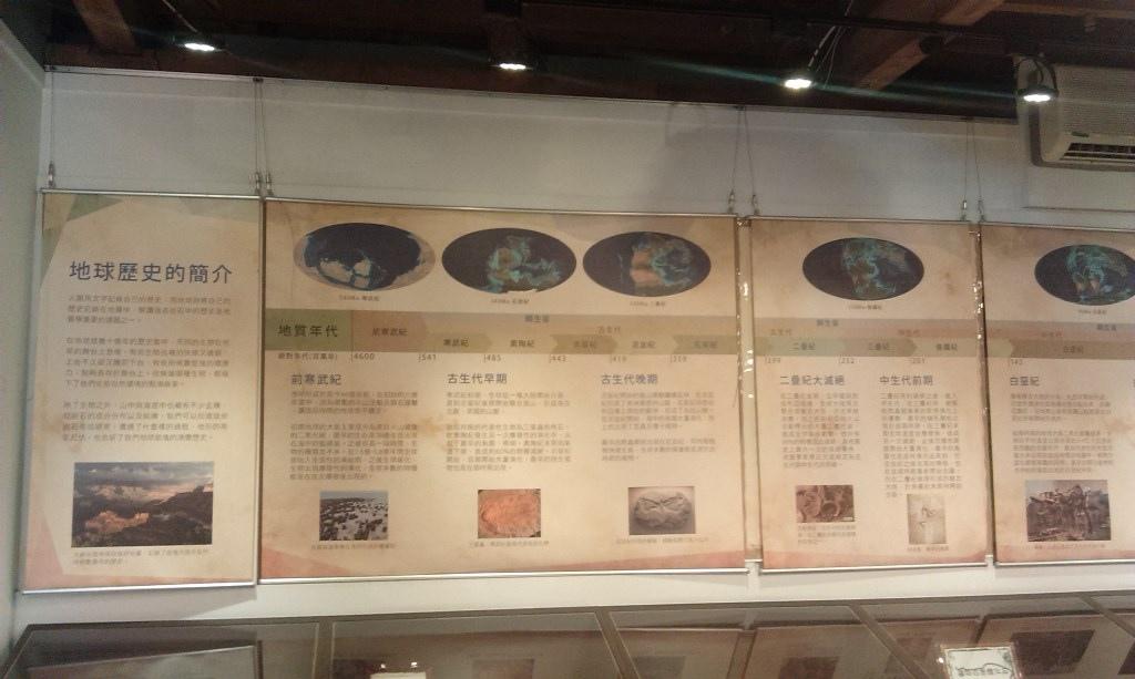 地質館-2.jpg