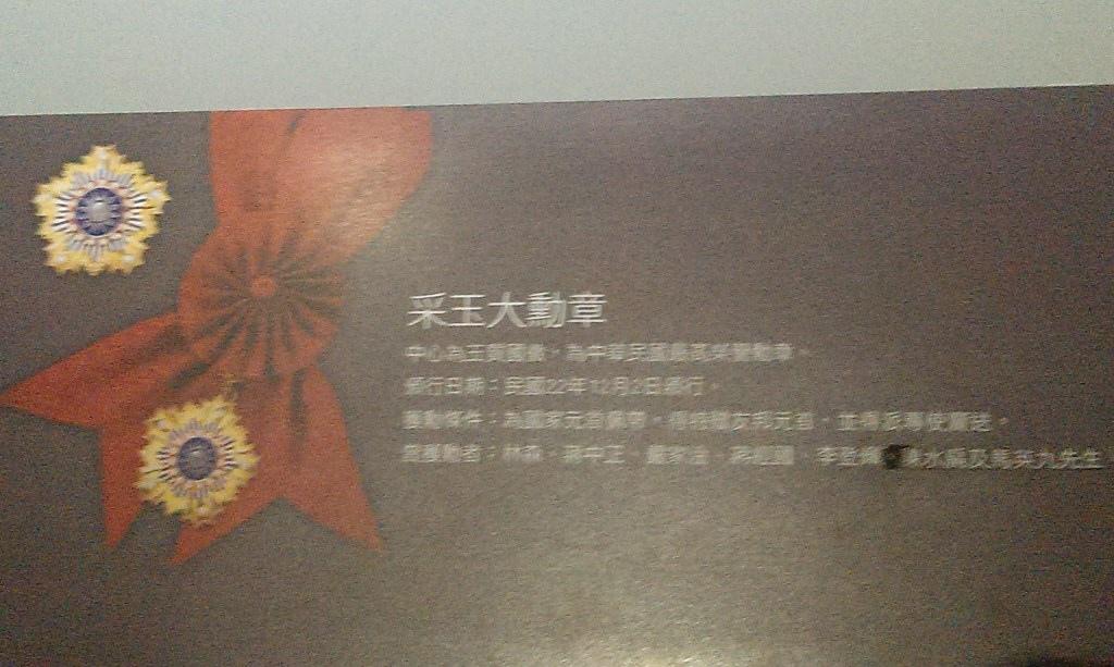 國史館2016-14.jpg