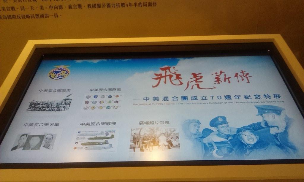 國軍文物館-b4.jpg