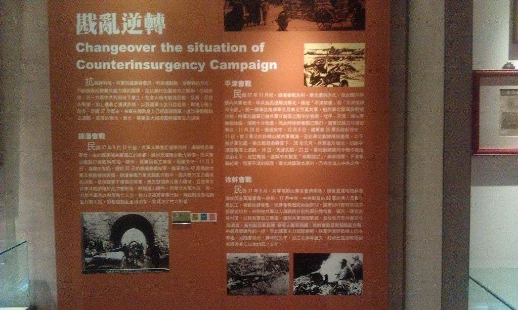 國軍文物館-c2.jpg
