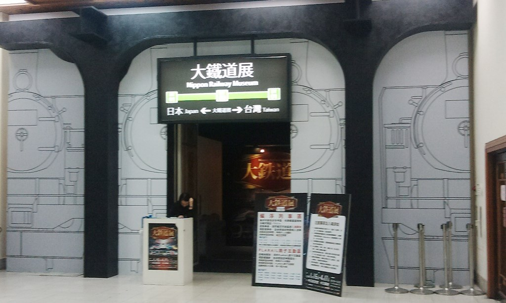 中正藝廊大鐵道展.jpg