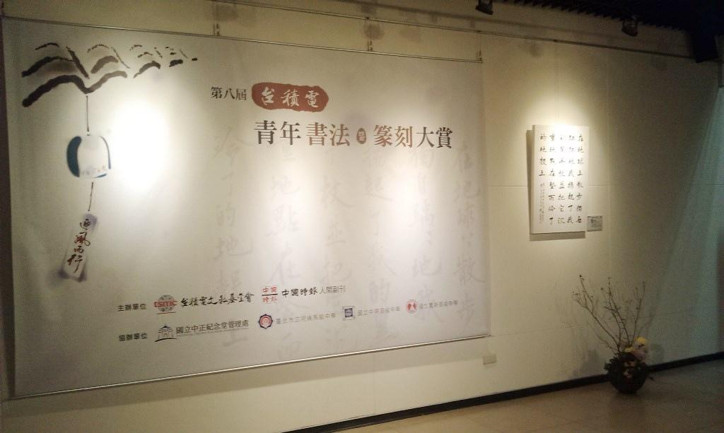 采玉藝廊-書法篆刻展.jpg