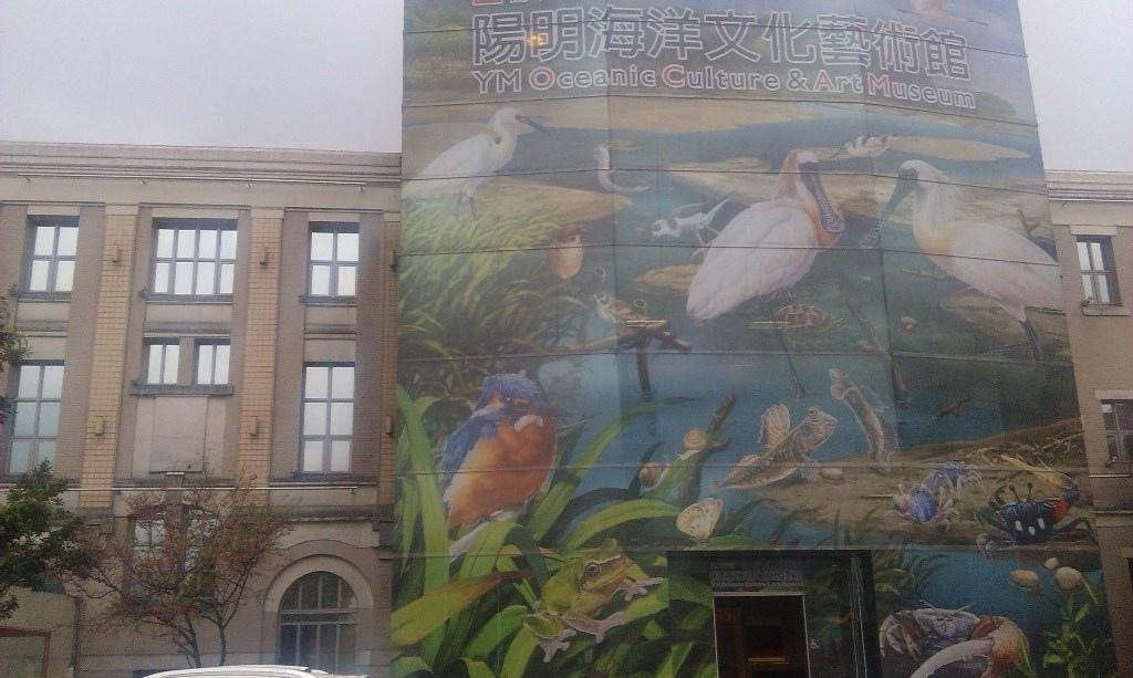 陽明海洋藝術館-2.jpg