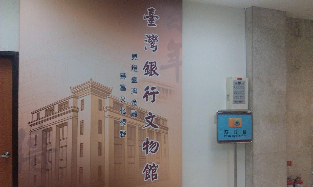 臺銀文物館-2.jpg