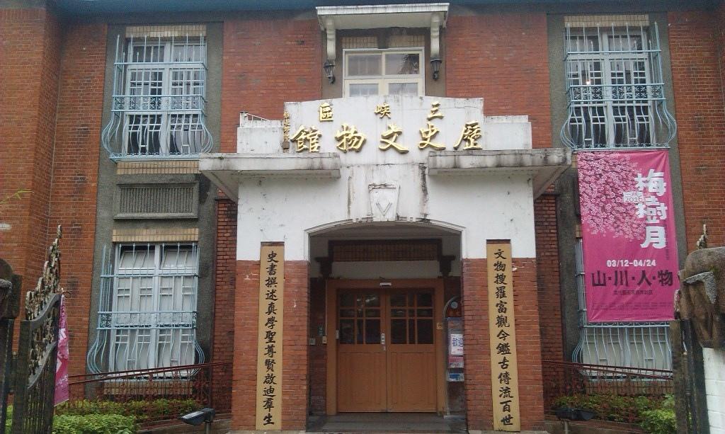 三峽歷史文物館-1.jpg