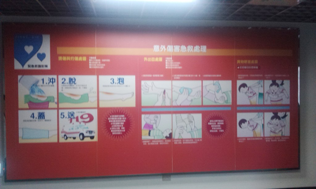 臺北防災教育館-3c.jpg