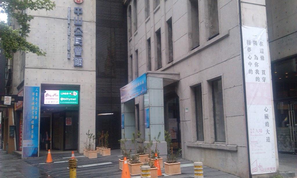中山公民會館-1.jpg
