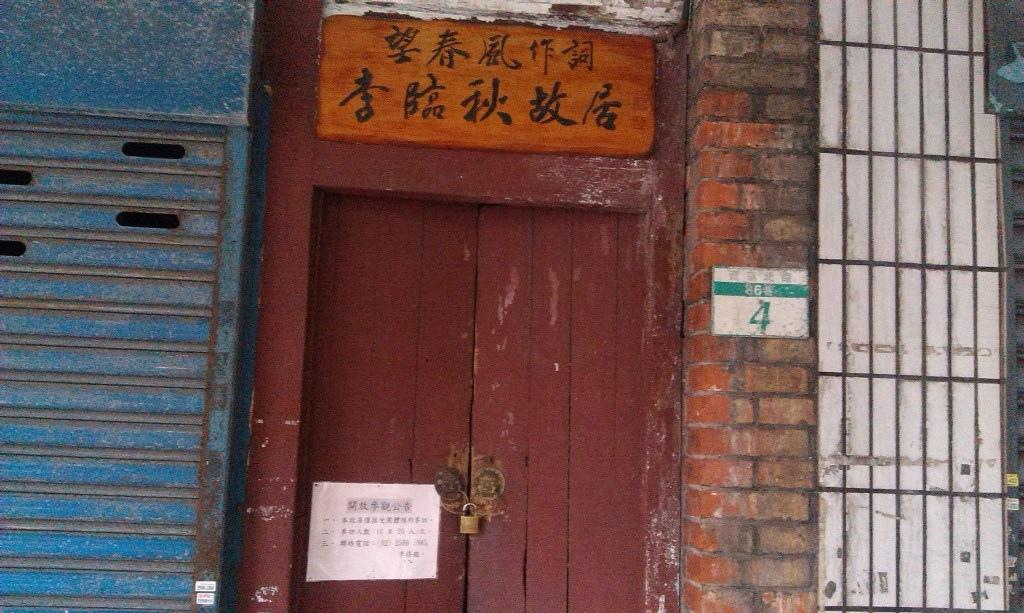 李臨秋-1.jpg