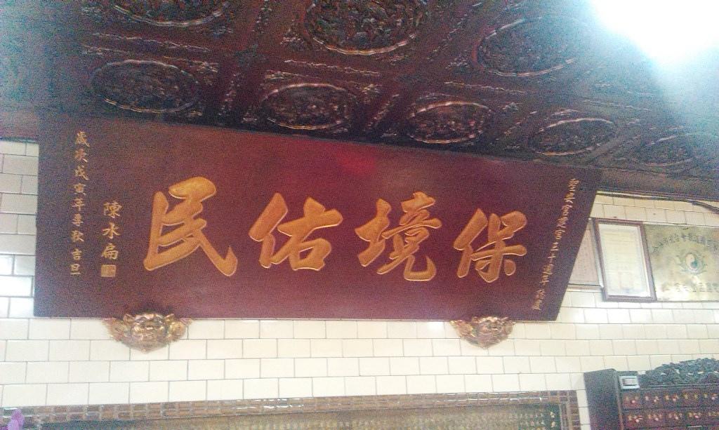 台北市聖安宮-3.jpg
