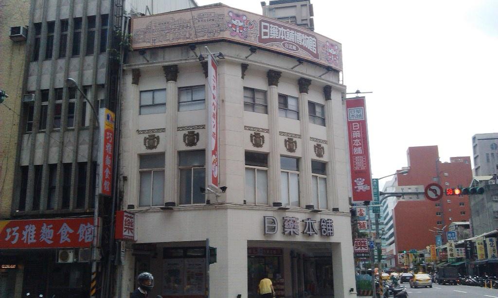 日藥本鋪博物館-1.jpg