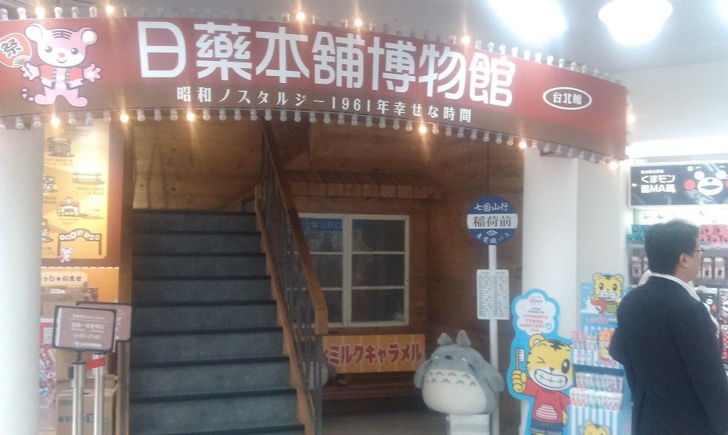 日藥本鋪博物館-2.jpg