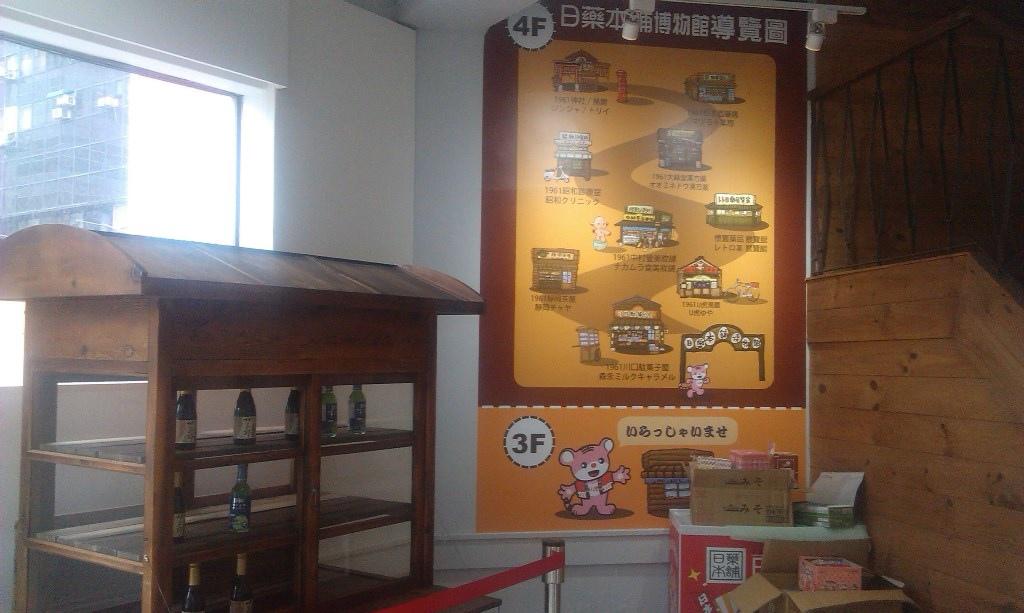 日藥本鋪博物館-3.jpg
