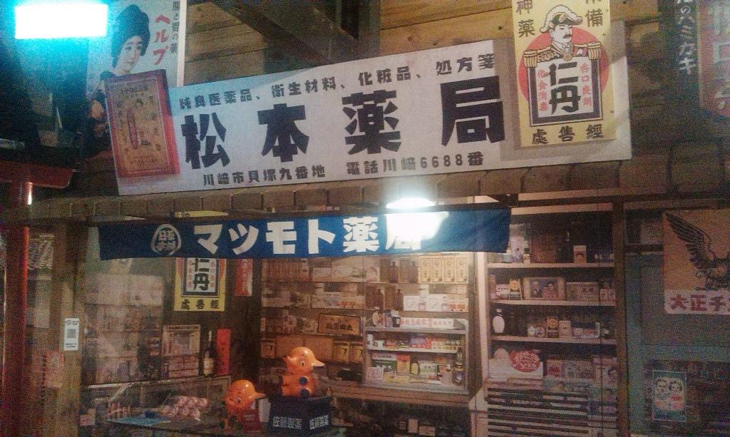 日藥本鋪博物館-5.jpg