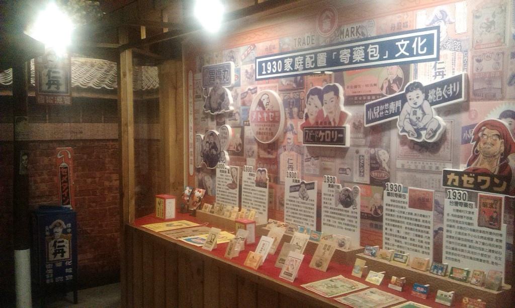 日藥本鋪博物館-10.jpg