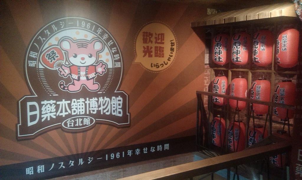 日藥本鋪博物館-12.jpg
