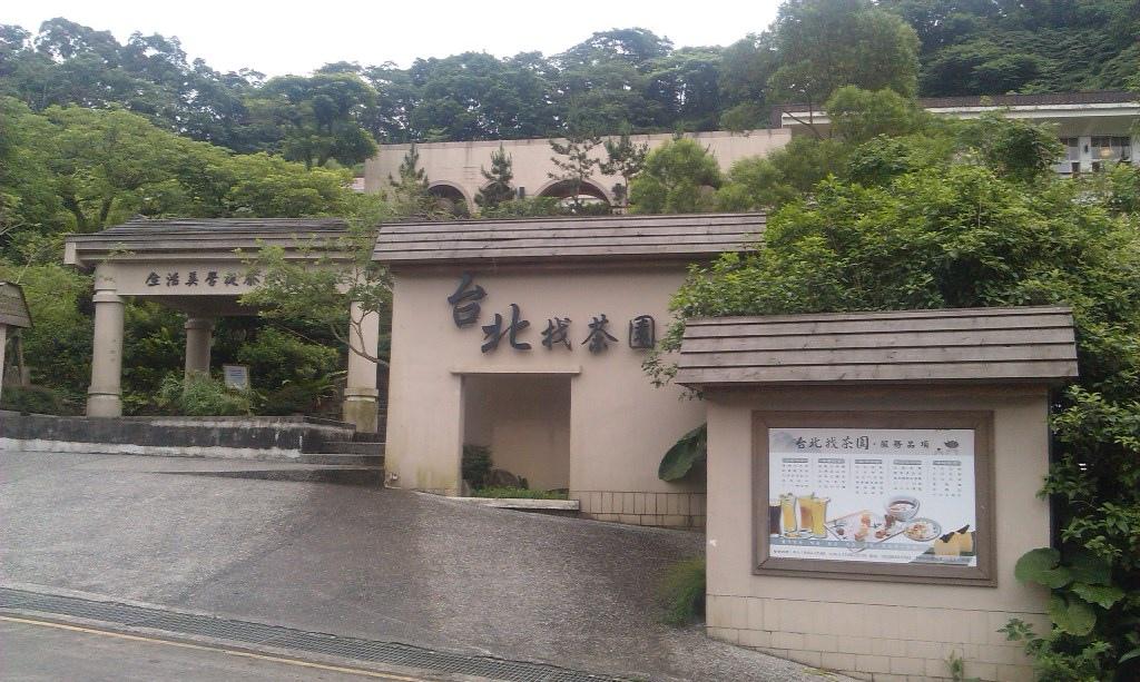 臺北找茶園-1.jpg