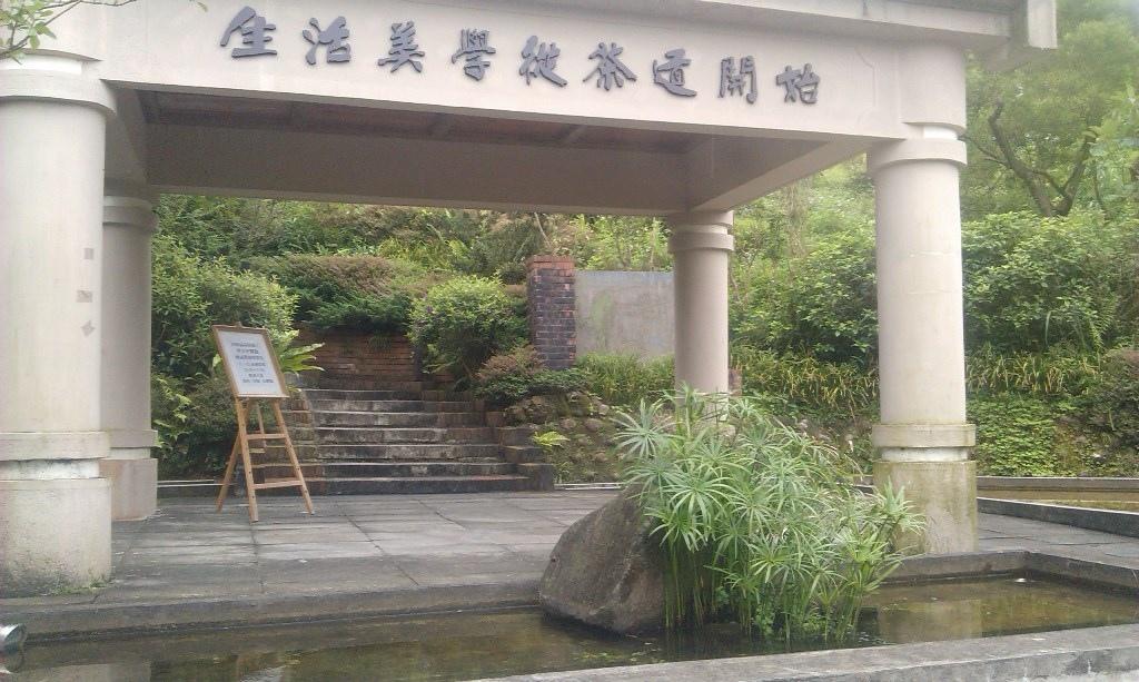 臺北找茶園-2.jpg